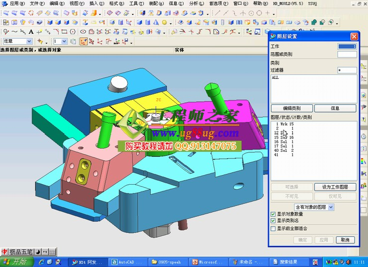 1.CAD基础教程 113分钟课程,详细解了AutoCAD的用法,这对于没有CAD基础的学员,是非 常大的帮助 2.模具排位基础知识讲解 48分钟课程,详细讲解了模具排位的基本知识,介绍了模具基本结 构的每一个零件的名称和功能。