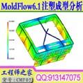 MoldFlow6.1注塑模流分析从入门到精深