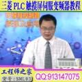 三菱PLC触摸屏伺服变频器视频教程大全程子华