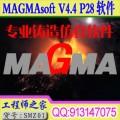 MAGMAsoft P28 赠Exceed SFU及安装视频