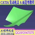 Catia汽车发动机盖A面造型视频教程