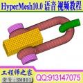HyperMesh10.0 中文语音视频教程