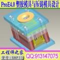 ProE4.0塑胶模具设计与压铸模具设计 分模视频教程