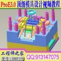 燕秀大师ProE3.0顶级模具设计补面分模视频教程