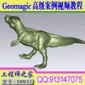 Geomagic 逆向抄数高级案例视频教程