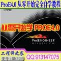 ProE4.0从入零开始完全自学视频教程