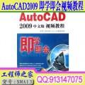 AutoCAD2009即学即会视频教程