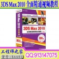3DSMax 2010全面精通视频教程