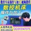 数控车床操作与加工视频教程广州数控980TA系统视频教程