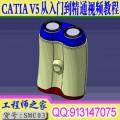CATIA V5从入门到精通视频教程