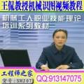 王侃教授--机械识图视频教材