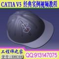 catia v5逆向经典实例视频教程