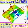 顶级moldflow2010模流分析从入门到精通全套