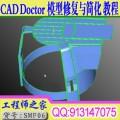 Moldflow前处理CAD Doctor模型修复与简化十个案例教程视频教程
