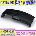 CATIA V5R20版逆向ISD模块仪表盘逆向A面视频教程