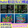 ProE4.0模具设计从入门到精通视频教程EMX教学