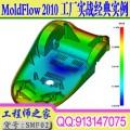 moldflow 2010工厂实战21套模流分析实例