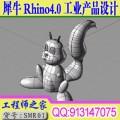 犀牛Rhino4.0工业产品设计视频教程