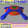 犀牛Rhino 4.0超详细中文讲解视频教程