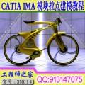 CATIA IMA模块拉点建模视频教程之自行车