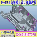 ProE5.0高级模具设计分模视频教程