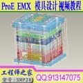 ProE4.0 ProE5.0 EMX4.1 EMX5.1 模具设计视频教程