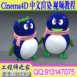 Cinema4D 11中文版工业产品渲染语音视频教程