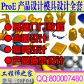 ProE4.0 ProE5.0机械设计曲面造型产品设计模具设计结构设计全套视频教程