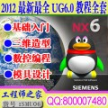 2012年最新最全UG6.0全套教程 曲面造型+数控编程+模具设计全套