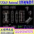 UG6.0 Autocad2004出整套模具加工图模具图散件图工程图标数出图 视频教程