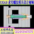 求实UG4.0螺纹模设计视频教程
