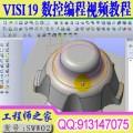 VISI 19数控CNC编程中文语音视频教程