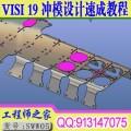 VISI 19冲模设计快速应用视频教程