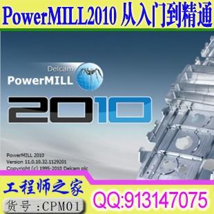 PowerMill2010数控编程从入门到精通