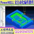 全国首套PowerMILL宏自动化编程视频教程