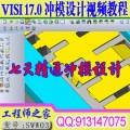VISI 17冲模设计应用培训现场实录7天精通视频教程