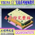 VISI 19.0工厂实战五金冲压模具设计视频教程(四月份版)