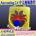 Anycasting V2.4中文压铸模流分析从入门到精通语音视频教程送软件