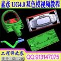 求实素彦UG4.0 NX4.0双色模包胶模设计热流道模具设计视频教程4个案例