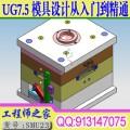 UG7.5模具设计从入门到精通UG排位分模出图全套