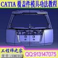 CATIA台湾师傅汽车覆盖件模具工法工艺DL图设计视频教程