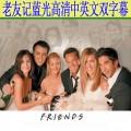 英语学习老友记720p蓝光高清中英双字幕DVD+剧本+送学习机软件