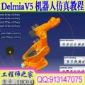 Delmia V5工艺规划机器人仿真视频教程 16天培训课程20G