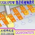 UG8.5 PDW五金级进模连续模设计实例教程送外挂