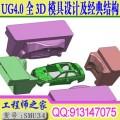 最新UG4.0工厂实战全3D模具设计及经典结构设计赠分模教程