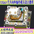 UG6.0汽车内外饰件模具设计手动曲面分模视频教程