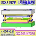 UG NX8.5 EDW工程模模具向导视频教程送EDW安装包