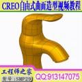 Creo2.0自由式曲面外观拉点造型视频教程