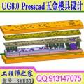 UG8.0+PRESSCAD五金模汽车模级进模冲压模设计工厂实战入门到精通
