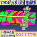 VISI20五金冲压汽车模具设计级进模设计视频教程